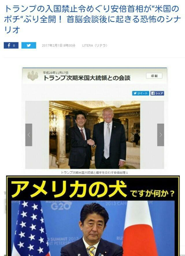 世界平和の狂犬トランプより【戦争大好きの米国1%の奴隷】ポチ安倍晋三政権、日本メディアが危険だ!
