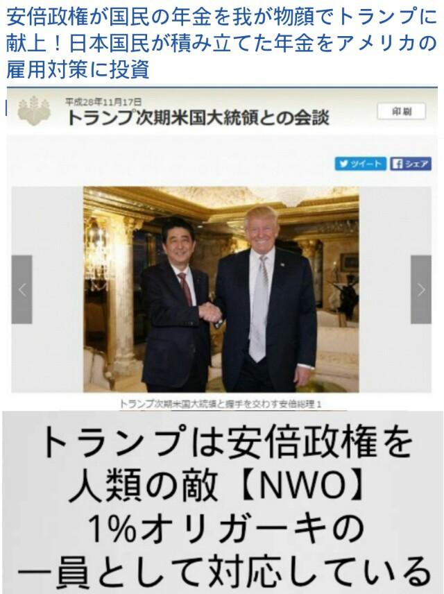 日本人の血税・年金を【米国に献上、献上・安倍政権】トランプは安倍政権を人類の敵【NWO】1%オリガー