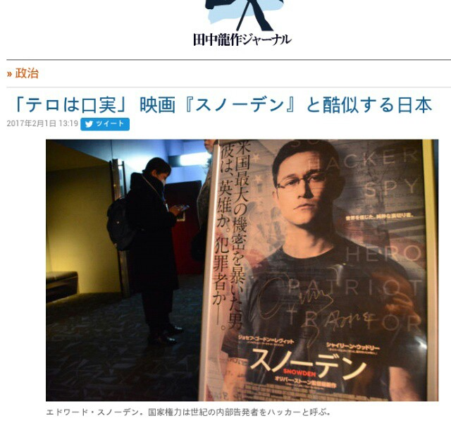 映画『スノーデン』日本が日米同盟国でなくなった場合…発送電、交通、金融がマヒする!
