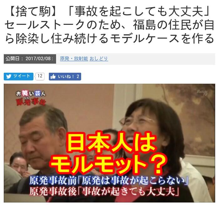 【捨て駒】福島住民、原発事故事故を起こしても大丈夫!セールストークのため福島の住民が自ら除染し住み続