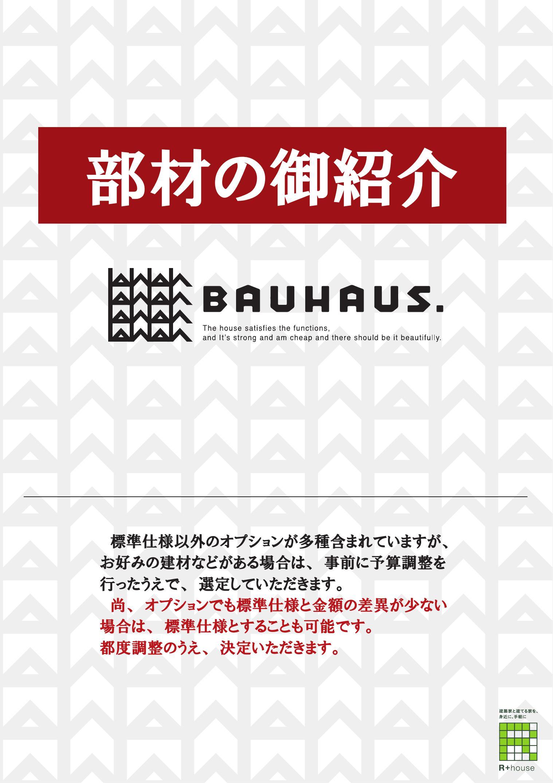 部材紹介表紙(1)_000001