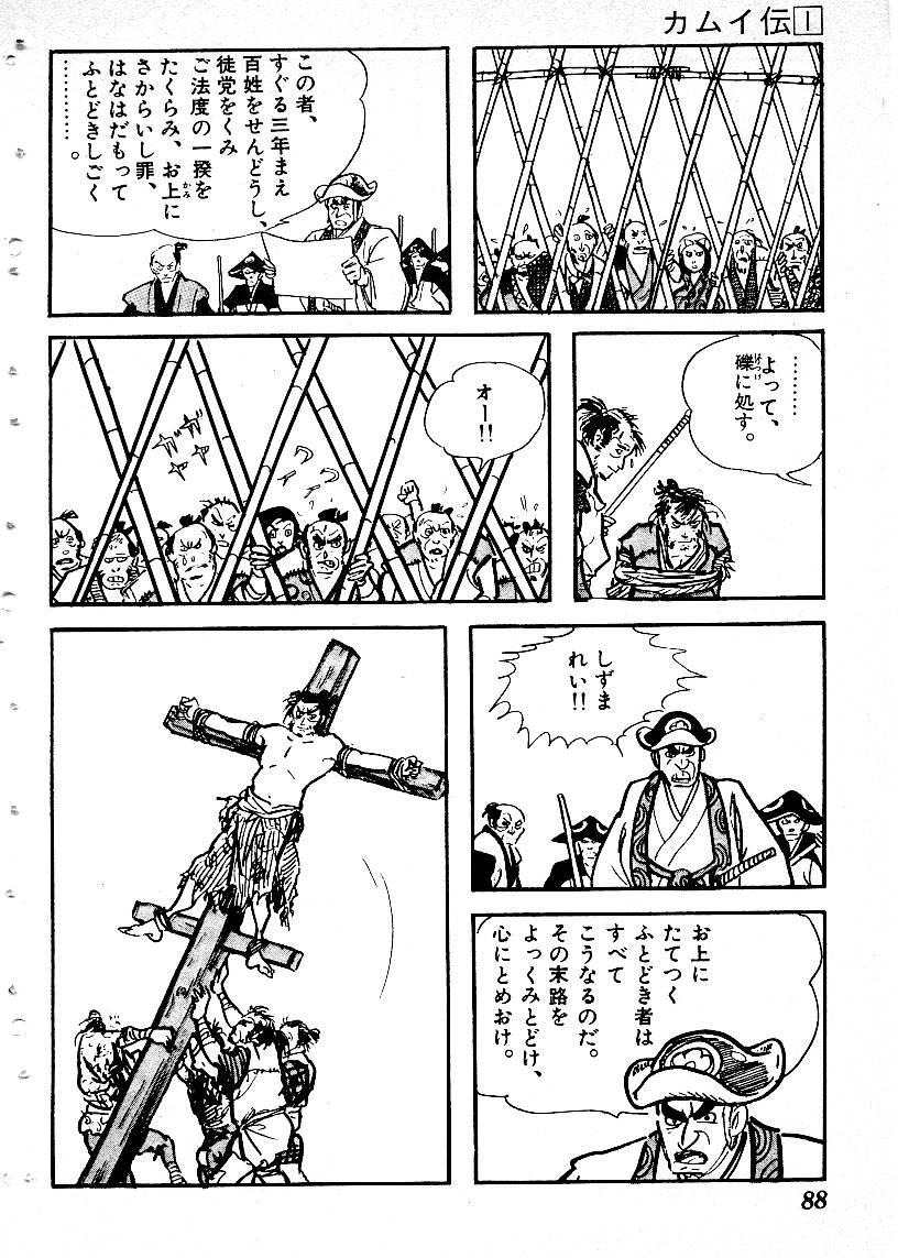 Kamui#01_089