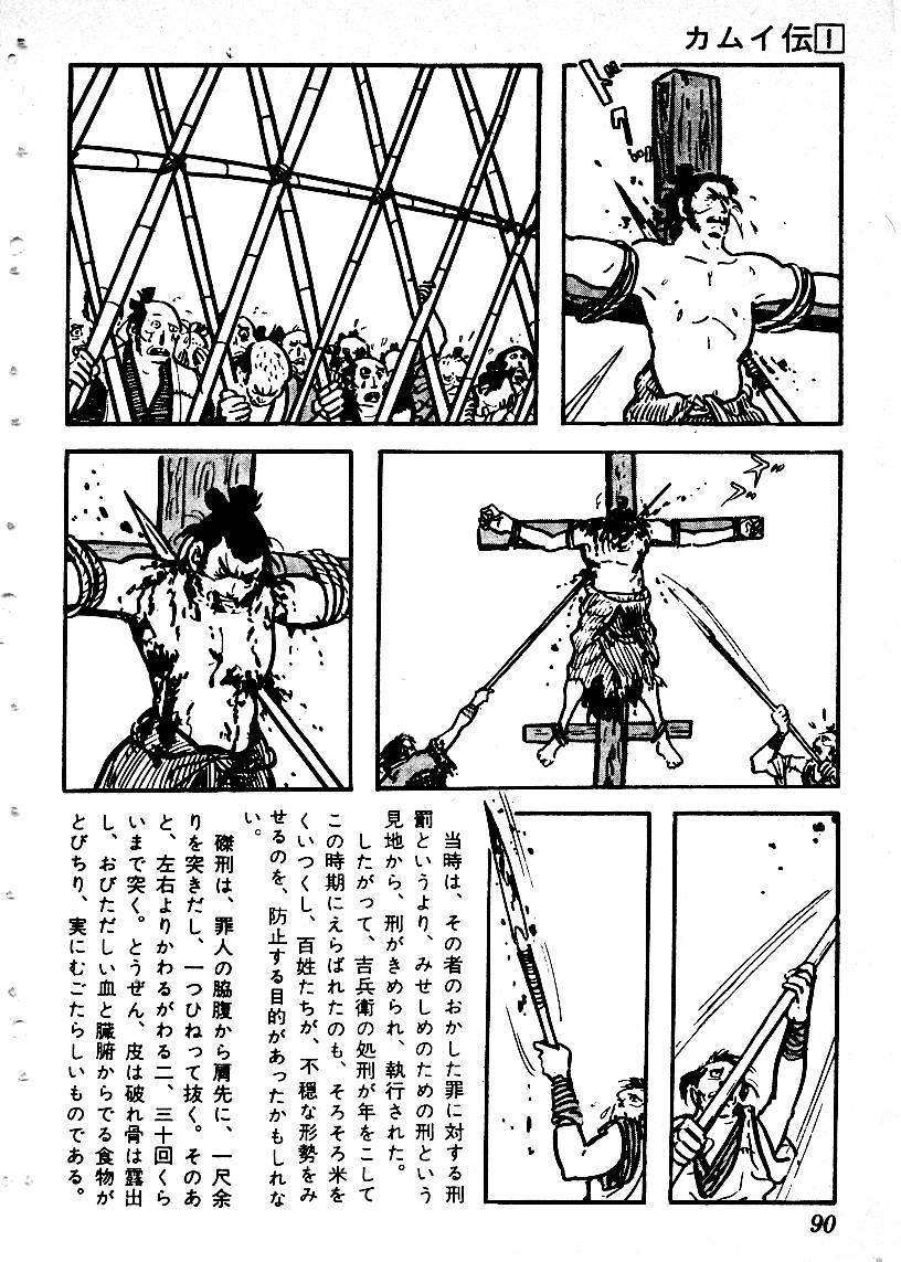 Kamui#01_091