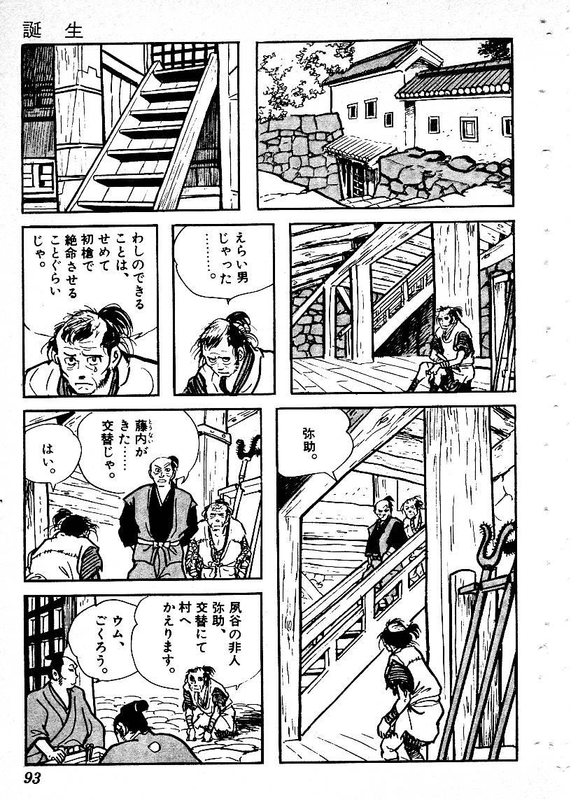 Kamui#01_094