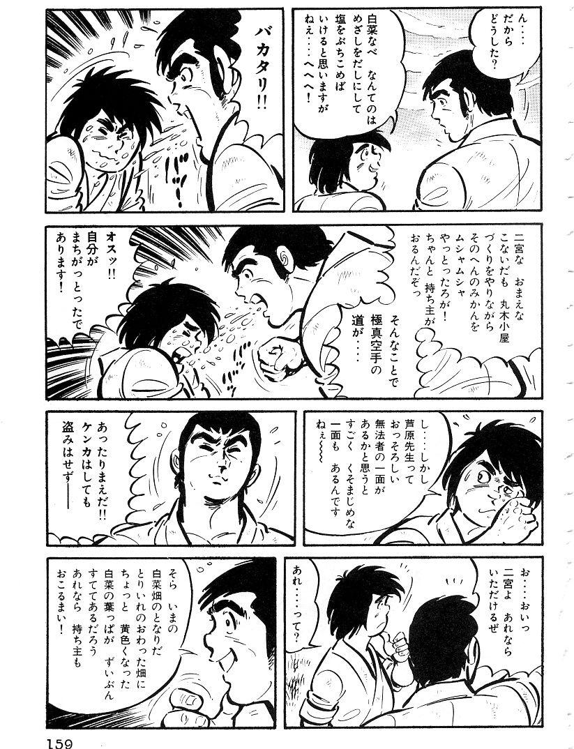 Karate#11_155