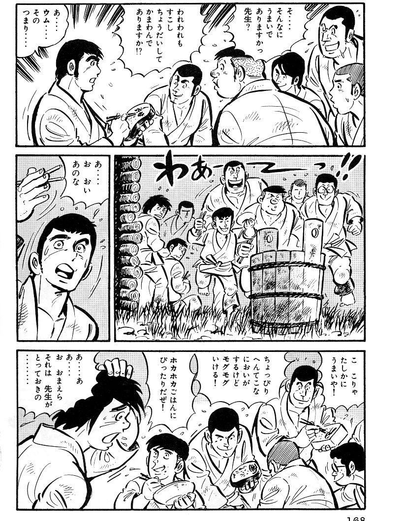 Karate#11_164