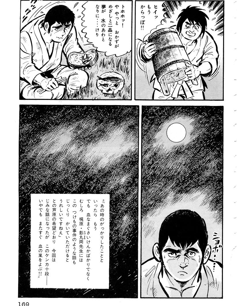Karate#11_165