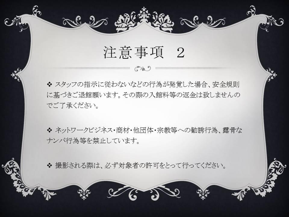 3初心者の館2