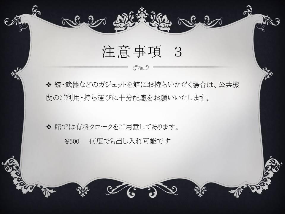 初心者の館3