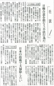 20170106読売