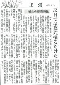 20170107産経
