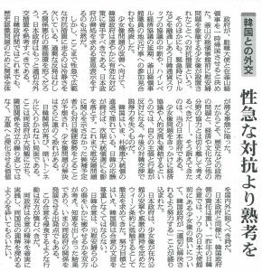 20170107朝日