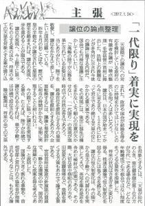 20170124産経