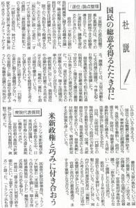 20170124読売