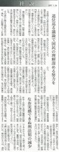 20170124日経