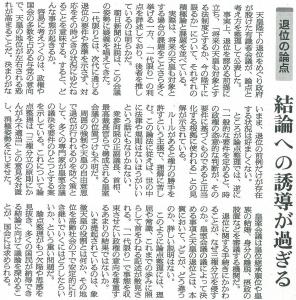 20170125朝日