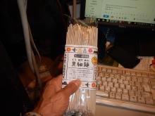 黒細麺 (6)