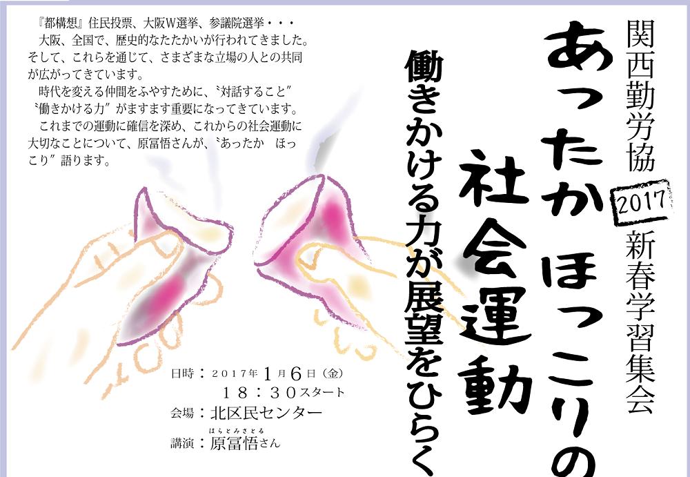 新春チラシ2017白黒(表)