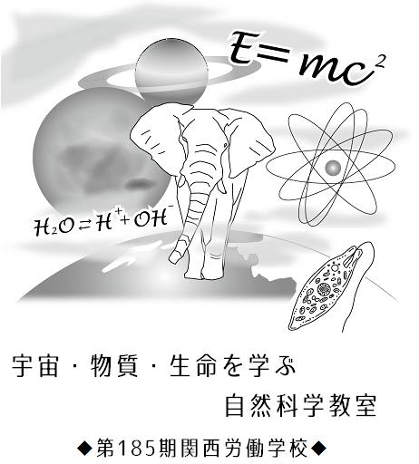 自然科学教室イラスト
