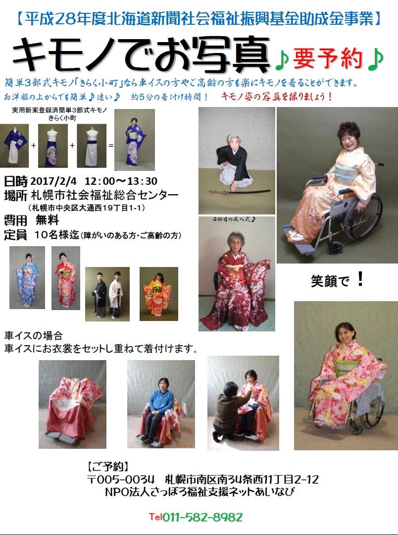 syakaifukushi_event.jpg