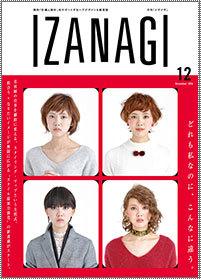 IZANAGI12月号表紙