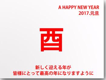 2017年新年のご挨拶