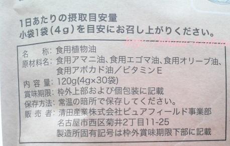 ボタニカル オイルミックス 原材料