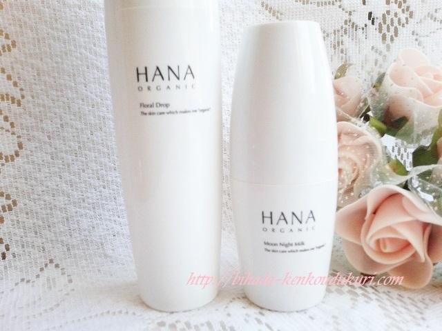 HANAオーガニック ローション&ミルク 3