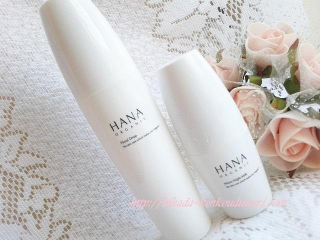 HANAオーガニック ローション&ミルク 2