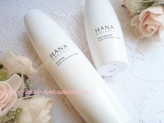 HANAオーガニック ローション&ミルク 1