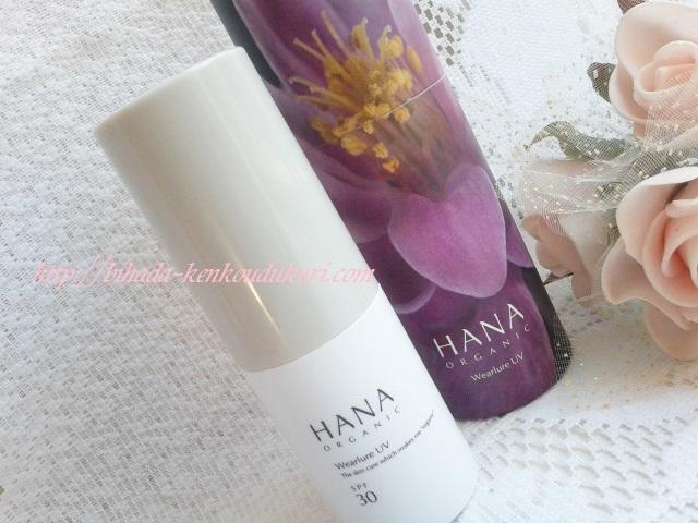 HANAオーガニック UV 2