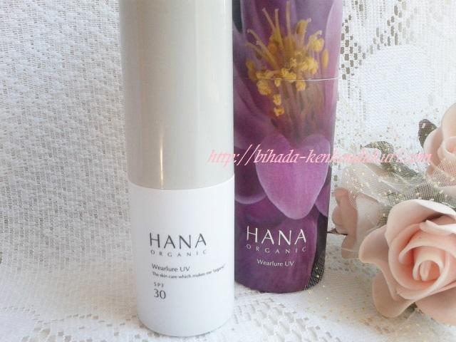 HANAオーガニック UV 3