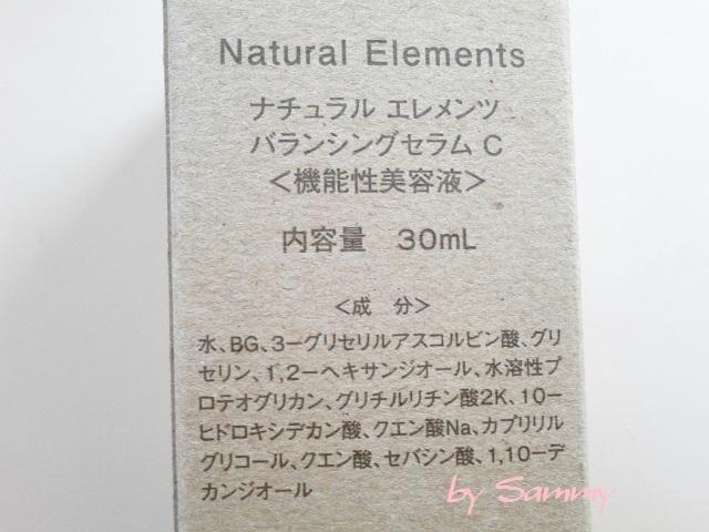 ナチュラルエレメンツ バランシングセラムC 成分