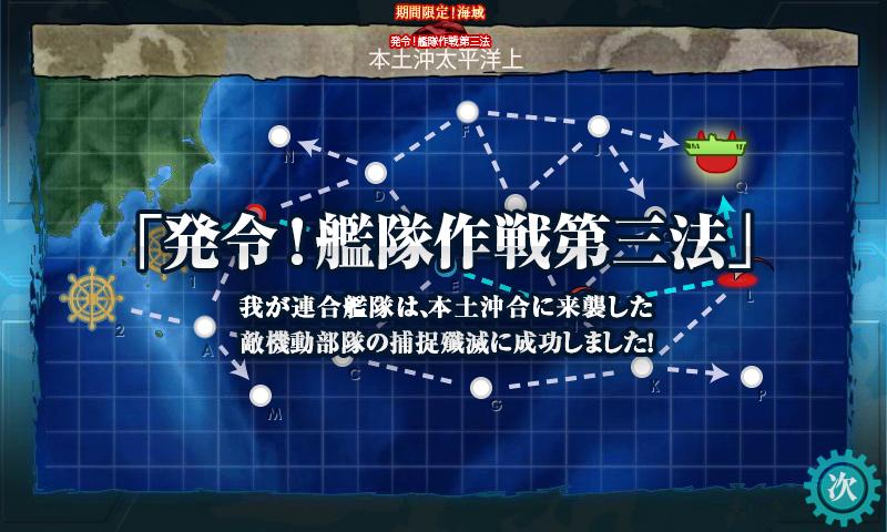 艦これ秋イベント その9