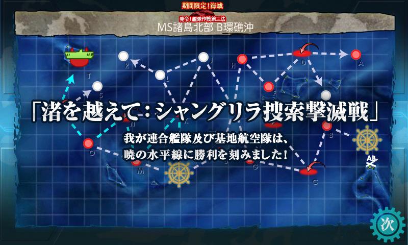 艦これ 16秋イベント その21