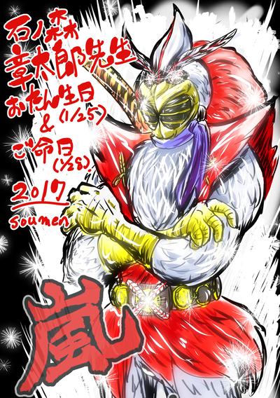 らくがき(2017年1月3日~_007