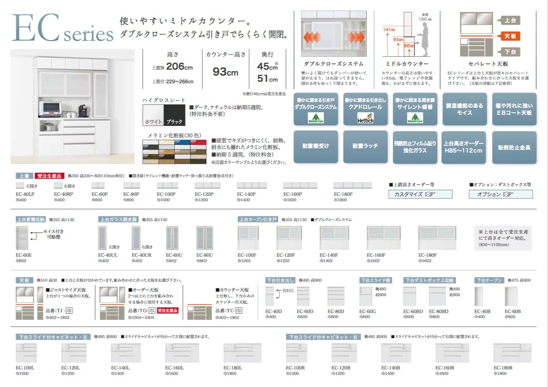 エスエークラフトEC_カタログ
