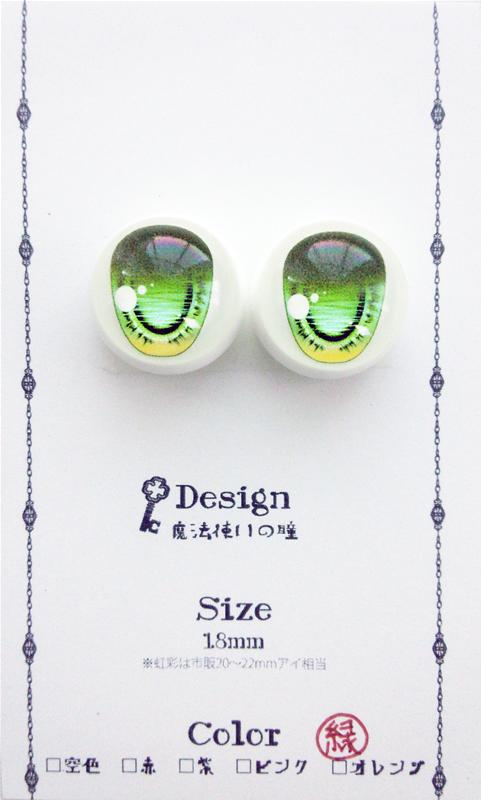 B級18mm魔法使いの瞳 緑