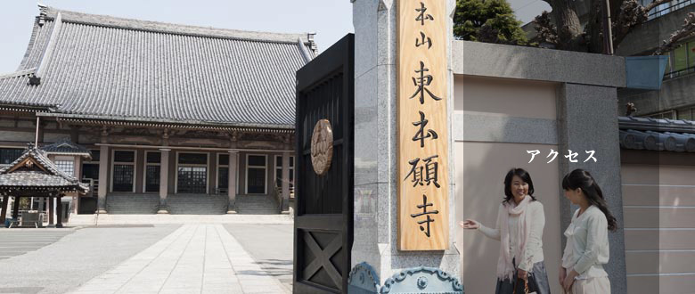 banner_access浅草如苑