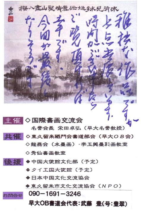 武藤豊翠先生御案内状0001-2