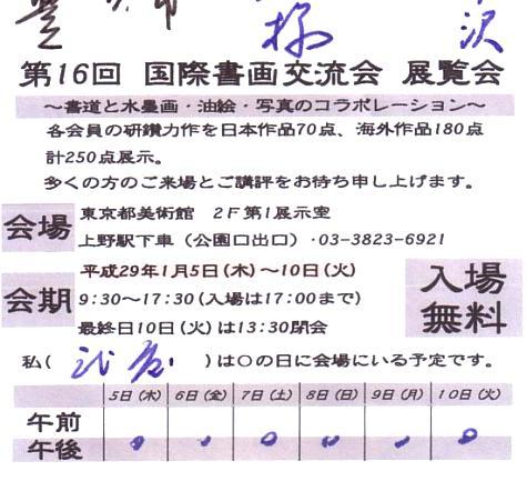 武藤豊翠先生御案内状-2