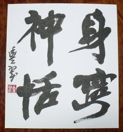 20170126 豊翠先生色紙 004-2