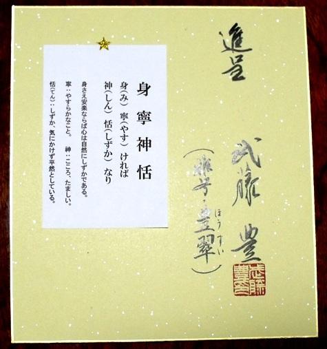 20170126 豊翠先生色紙 003-2