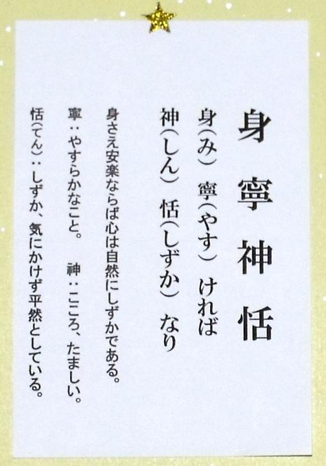 20170126 豊翠先生色紙 003-3