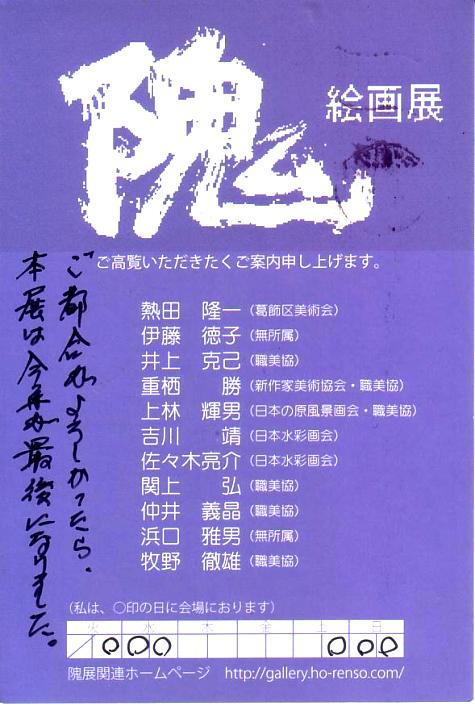 佐々木亮介画伯御案内-2