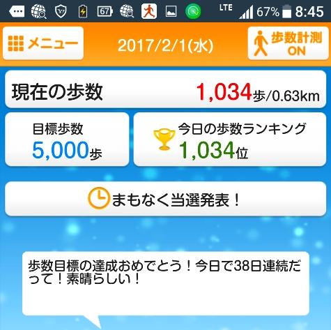Screenshot_20170201-084553-2.jpg