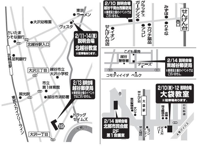 201702説明会地図