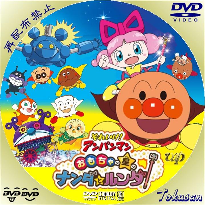 映画それいけ!アンパンマン-おもちゃの星のナンダとルンダ