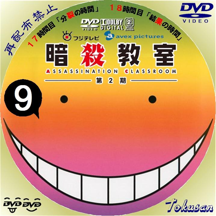 アニメ暗殺教室2nd-09