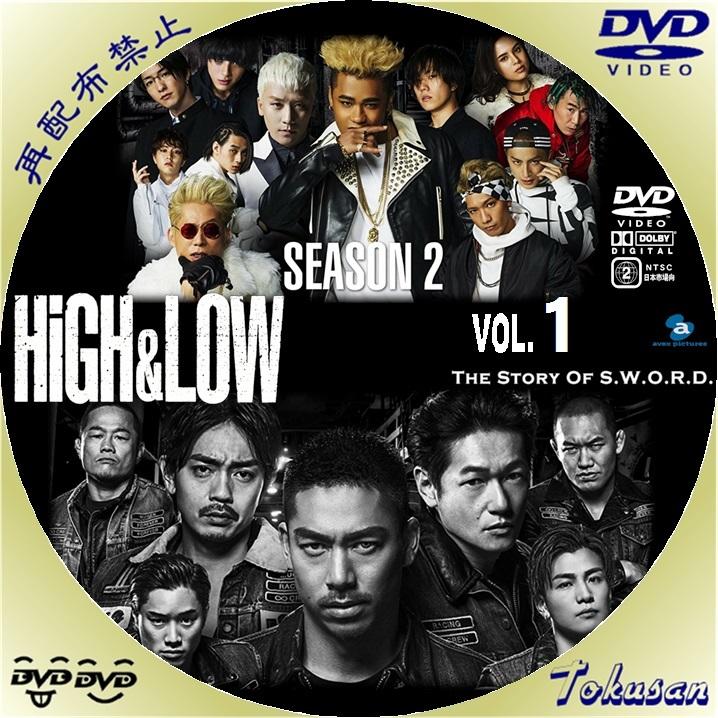 ドラマ HIGHLOW season2-01